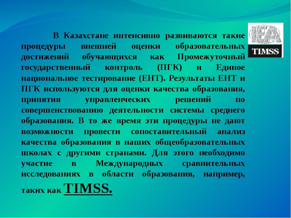 В Казахстане интенсивно развиваются такие процедуры внешней оценки образоват...