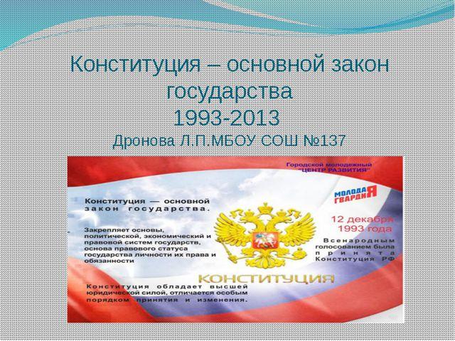 Конституция – основной закон государства 1993-2013 Дронова Л.П.МБОУ СОШ №137