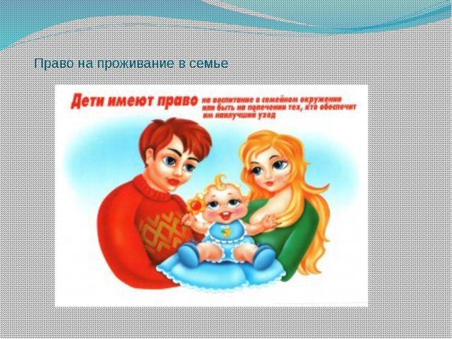 Право на проживание в семье