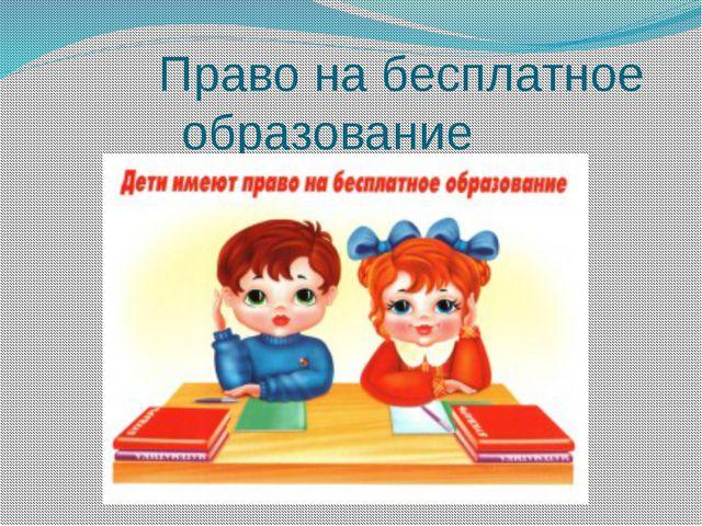 Право на бесплатное образование