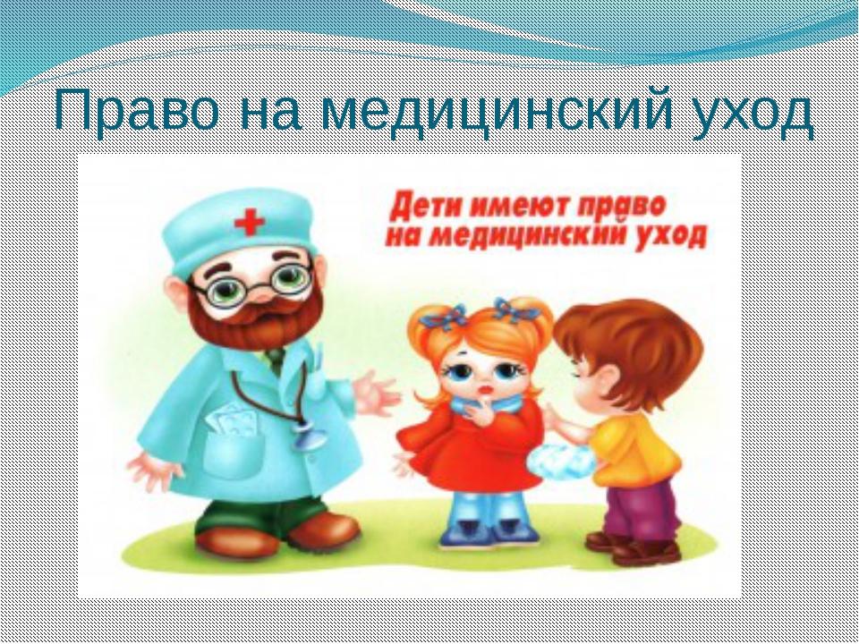 Право на медицинский уход