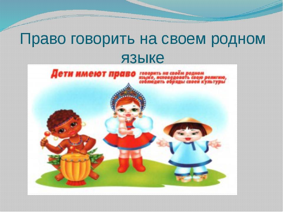 Право говорить на своем родном языке