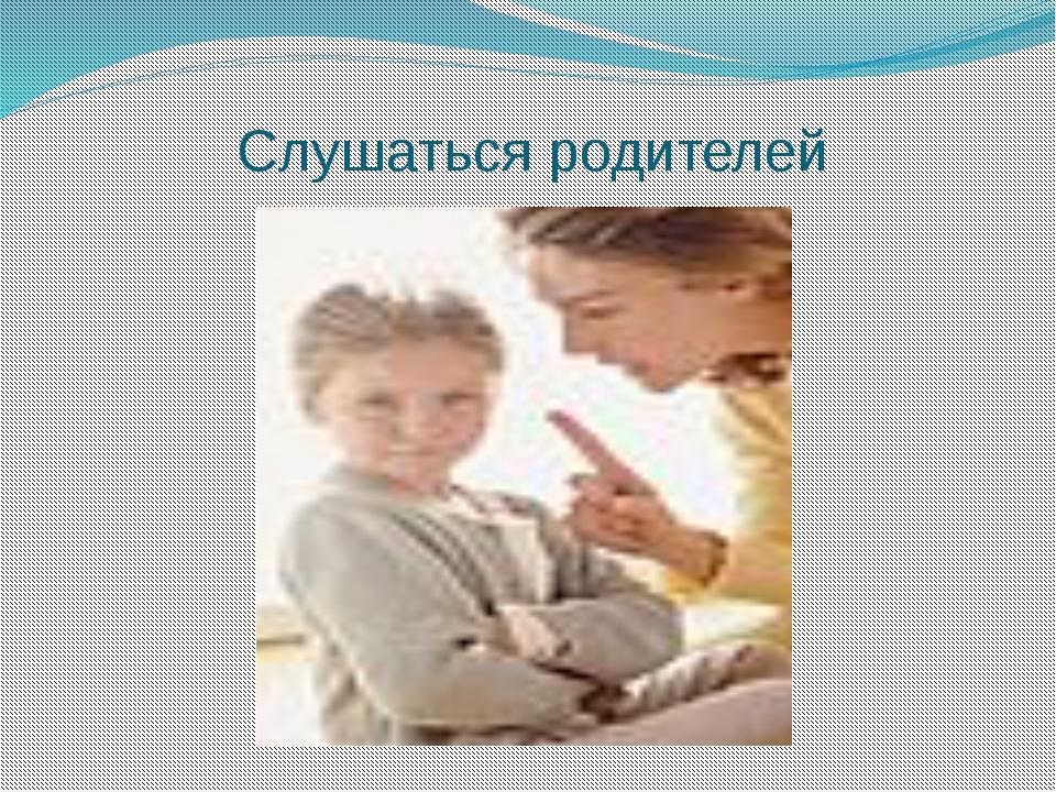 Слушаться родителей