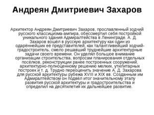 Андреян Дмитриевич Захаров Архитектор Андреян Дмитриевич Захаров, прославленн