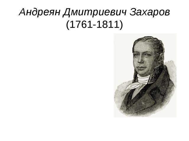 Андреян Дмитриевич Захаров (1761-1811)