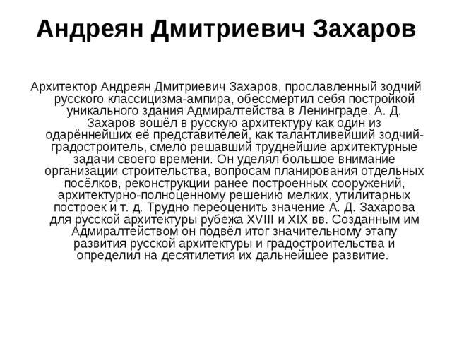 Андреян Дмитриевич Захаров Архитектор Андреян Дмитриевич Захаров, прославленн...