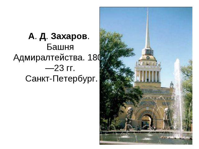 А.Д.Захаров. Башня Адмиралтейства. 1806—23 гг. Санкт-Петербург.