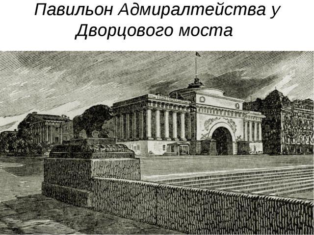 Павильон Адмиралтейства у Дворцового моста