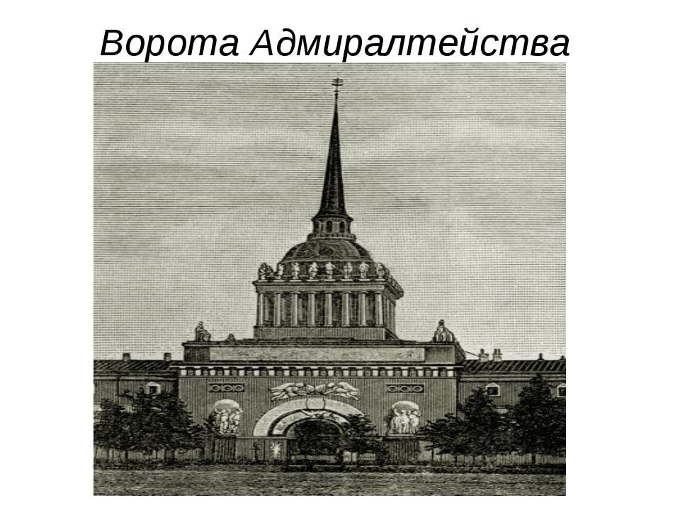 Ворота Адмиралтейства
