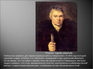 Любопытно сравнить две первые крупные работы Кипренского. В 1804 году молодой