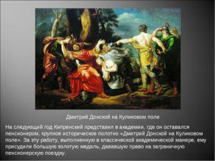На следующий год Кипренский представил в академии, где он оставался пенсионер