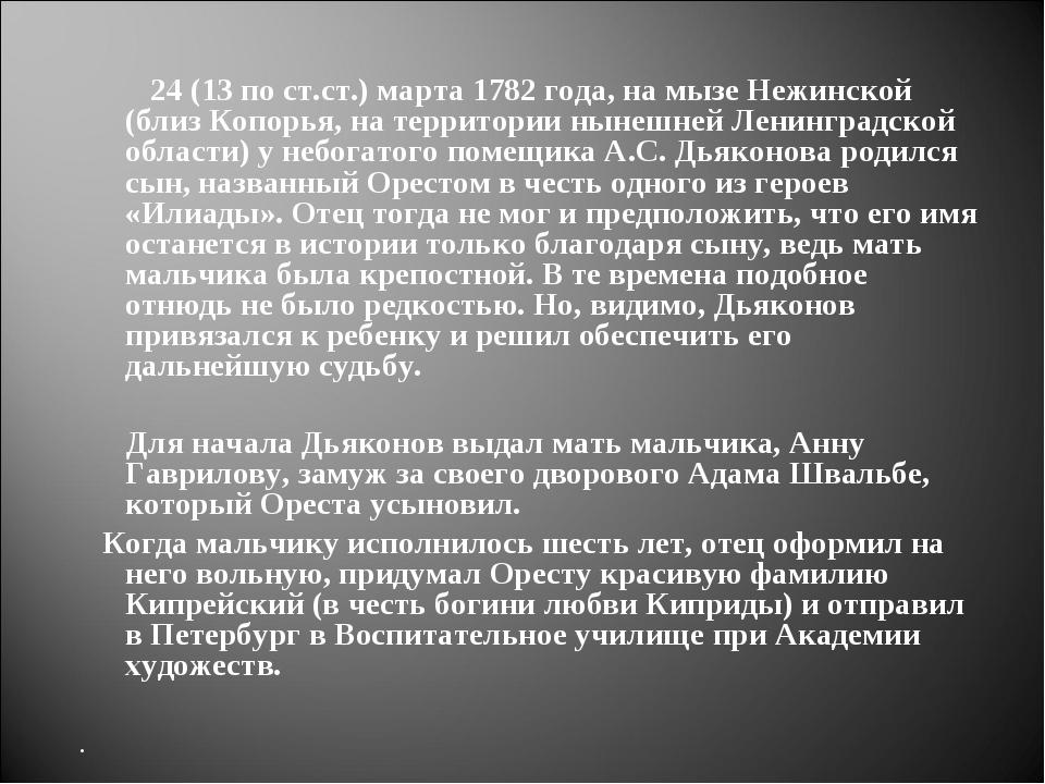 24 (13 по ст.ст.) марта 1782 года, на мызе Нежинской (близ Копорья, на терри...