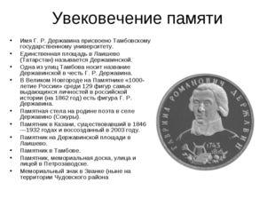 Увековечение памяти Имя Г. Р. Державина присвоено Тамбовскому государственном