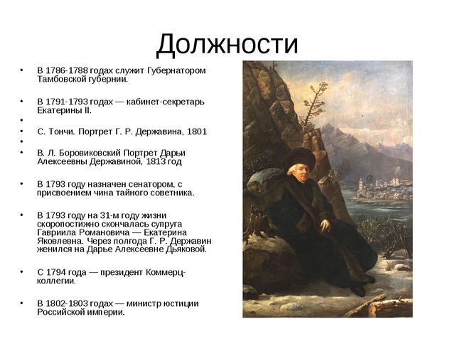 Должности В 1786-1788 годах служит Губернатором Тамбовской губернии. В 1791-1...