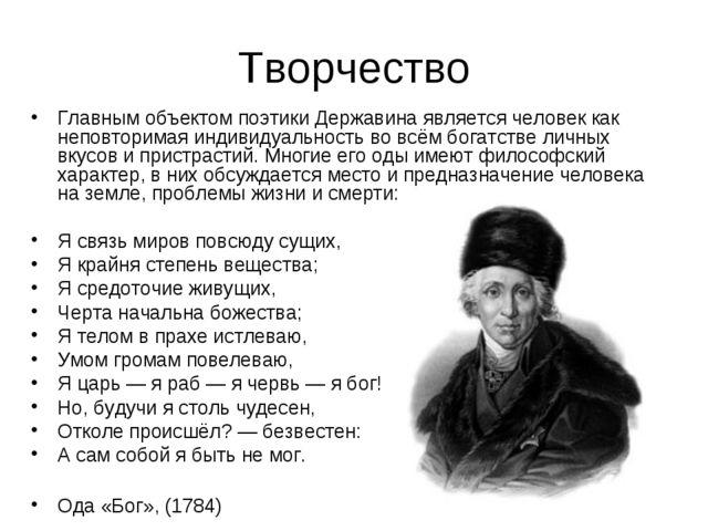 Творчество Главным объектом поэтики Державина является человек как неповторим...