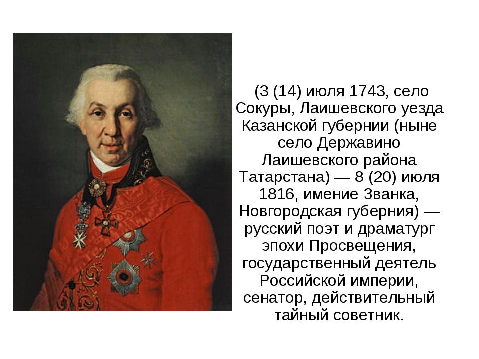 Гаврии́л (Гаври́ла) Рома́нович Держа́вин (3 (14) июля 1743, село Сокуры, Лаиш...