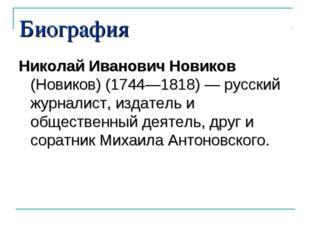 Биография Николай Иванович Новиков (Новиков)(1744—1818)— русский журналист,