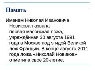 Память Именем Николая Ивановича Новикова названа перваямасонская ложа, учреж