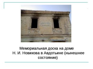 Мемориальная доска на доме Н.И.Новикова в Авдотьине (нынешнее состояние) Ме