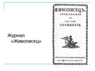 Журнал «Живописец»