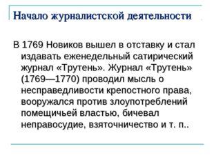 Начало журналистской деятельности В1769Новиков вышел в отставку и стал изда