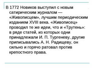 В1772Новиков выступил с новым сатирическим журналом— «Живописцем», лучшим