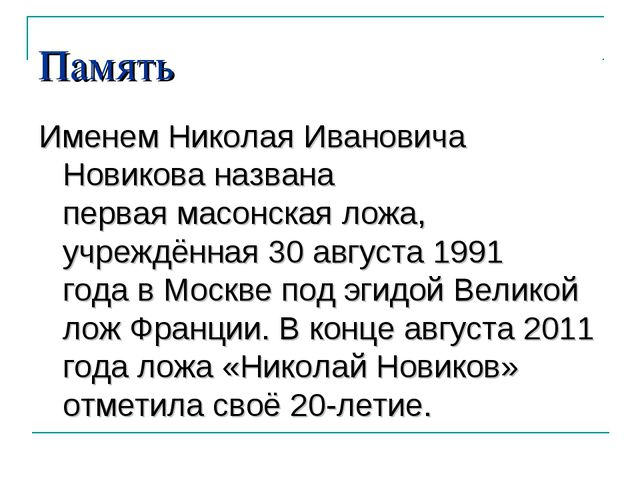 Память Именем Николая Ивановича Новикова названа перваямасонская ложа, учреж...