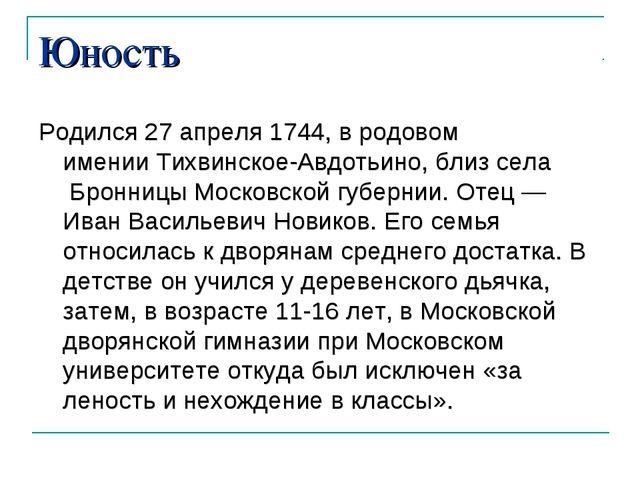 Юность Родился27апреля1744,в родовом именииТихвинское-Авдотьино, близ се...
