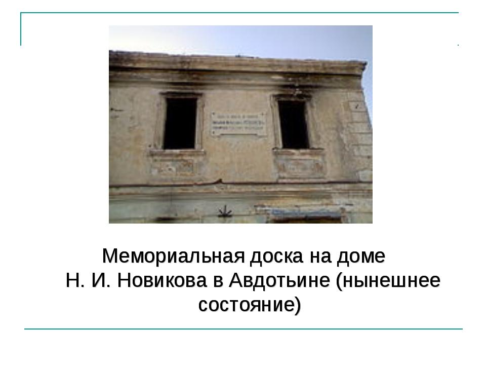 Мемориальная доска на доме Н.И.Новикова в Авдотьине (нынешнее состояние) Ме...