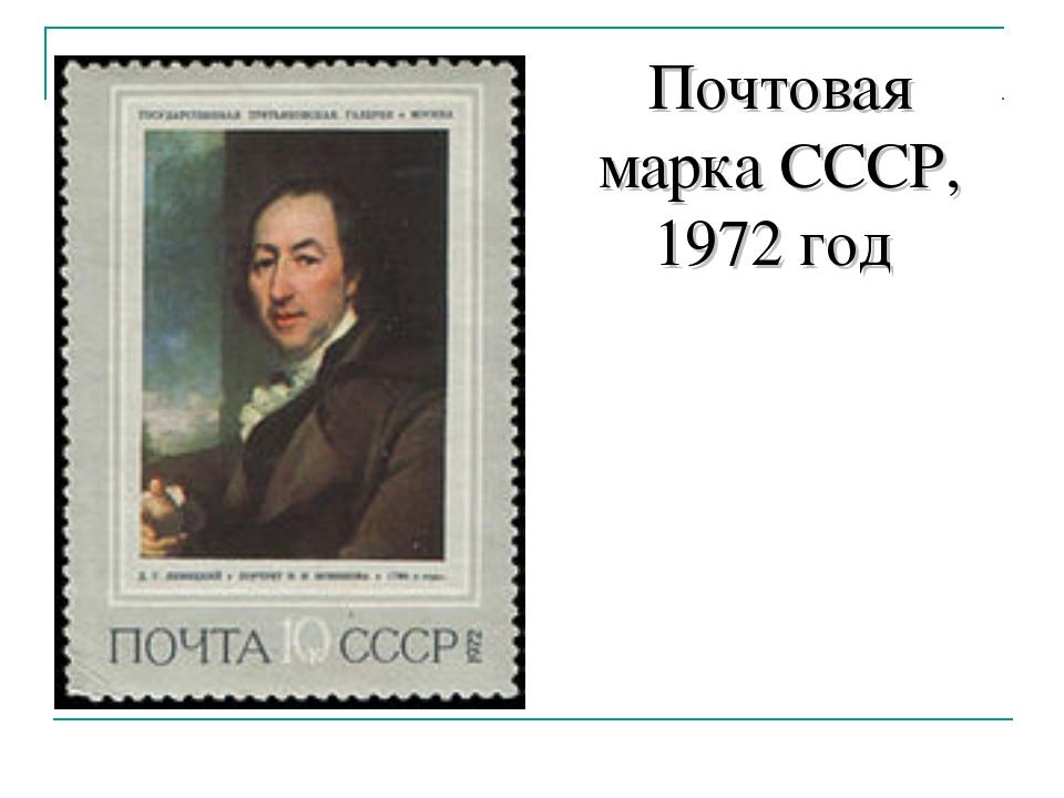 Почтовая маркаСССР, 1972 год