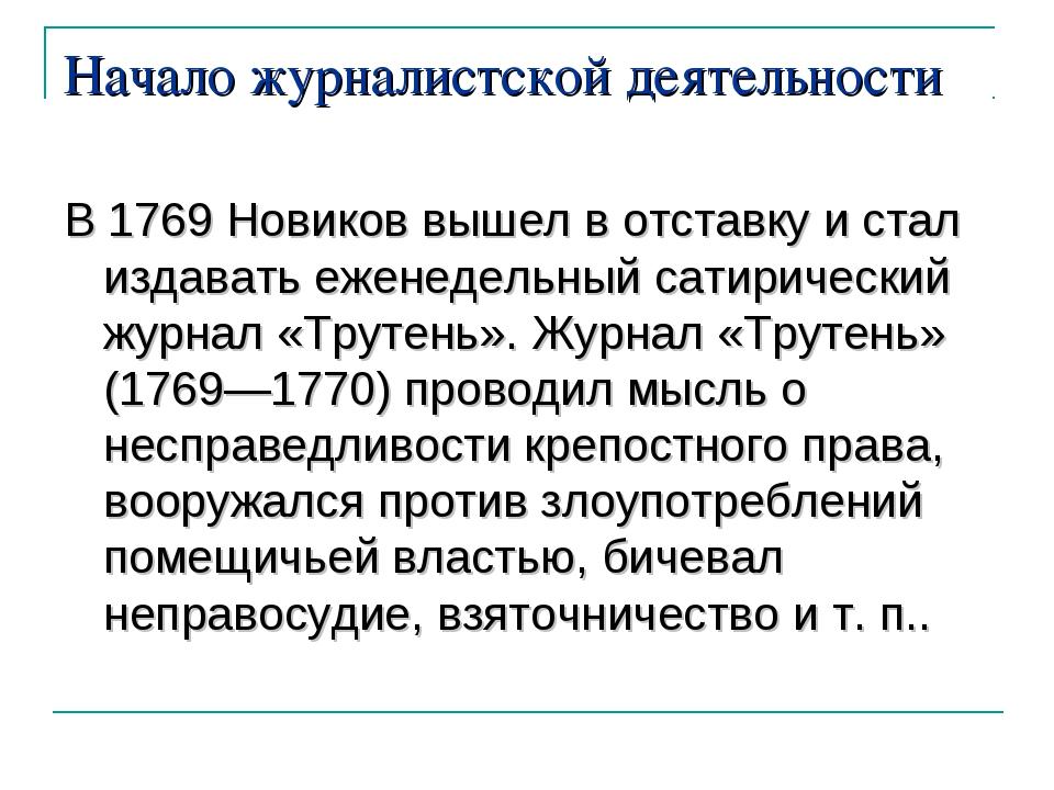 Начало журналистской деятельности В1769Новиков вышел в отставку и стал изда...