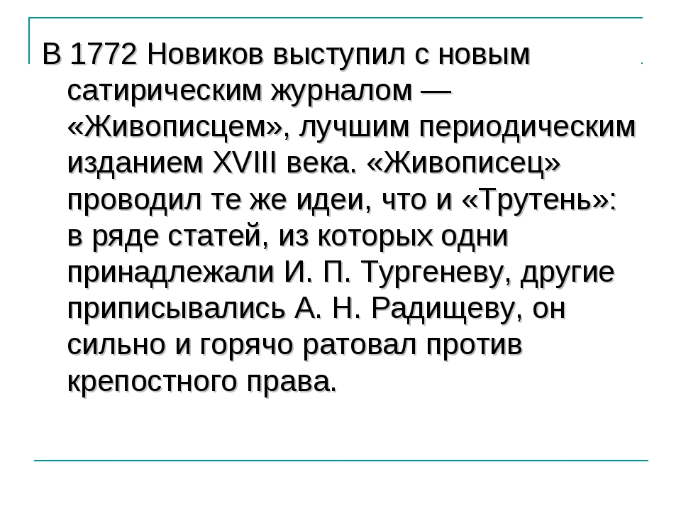 В1772Новиков выступил с новым сатирическим журналом— «Живописцем», лучшим...