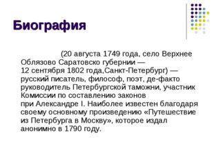 Биография Алекса́ндр Никола́евич Ради́щев(20августа1749года, селоВерхнее