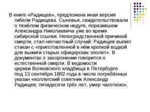 В книге «Радищев», предложена иная версия гибели Радищева. Сыновья, свидетель