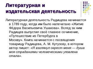 Литературная и издательская деятельность Литературная деятельность Радищева н