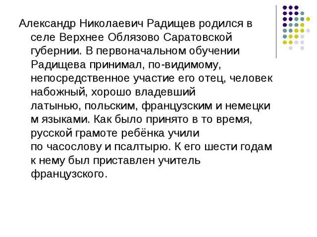 Александр Николаевич Радищев родился в селе Верхнее ОблязовоСаратовской губе...