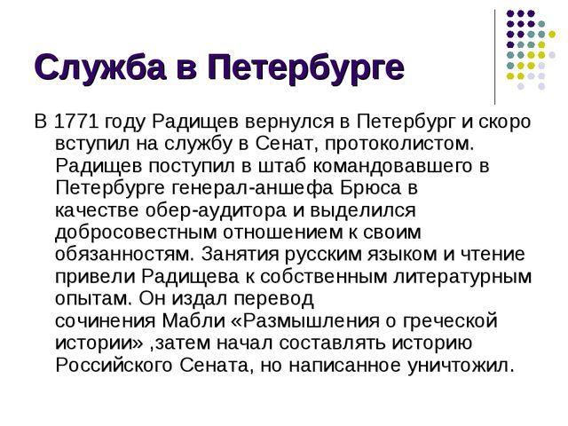 Служба в Петербурге В1771 годуРадищев вернулся в Петербург и скоро вступил...