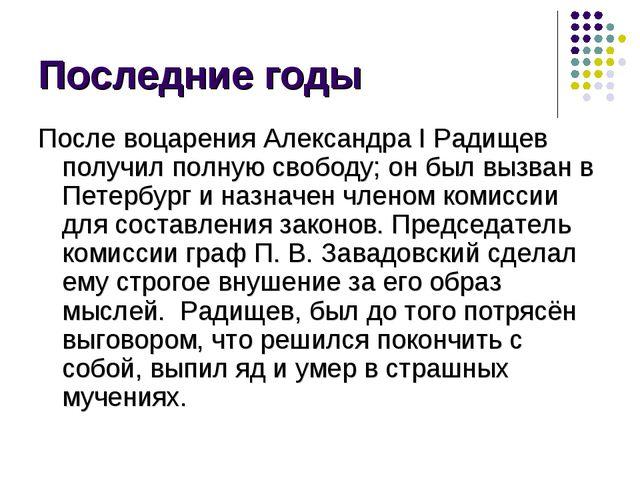 Последние годы После воцаренияАлександра IРадищев получил полную свободу; о...