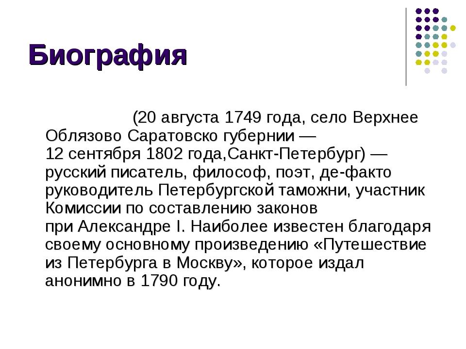 Биография Алекса́ндр Никола́евич Ради́щев(20августа1749года, селоВерхнее...