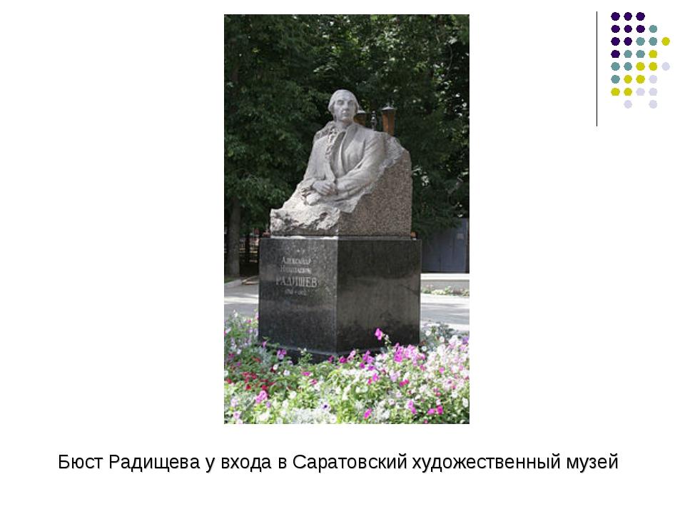 Бюст Радищева у входа в Саратовский художественный музей