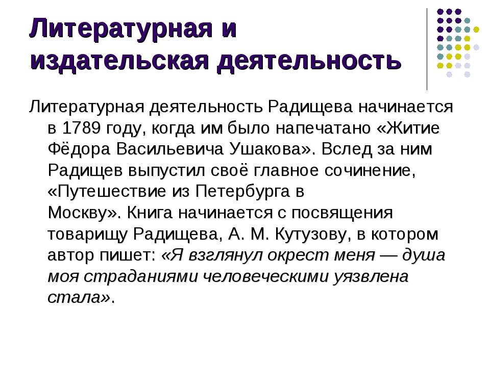 Литературная и издательская деятельность Литературная деятельность Радищева н...