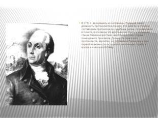 В 1771 г., вернувшись из-за границы, Радищев занял должность протоколиста в С