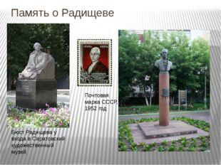 Память о Радищеве Бюст Радищева у входа в Саратовский художественный музей По
