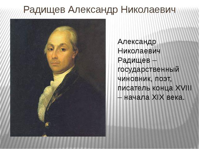 Радищев Александр Николаевич Александр Николаевич Радищев – государственный ч...