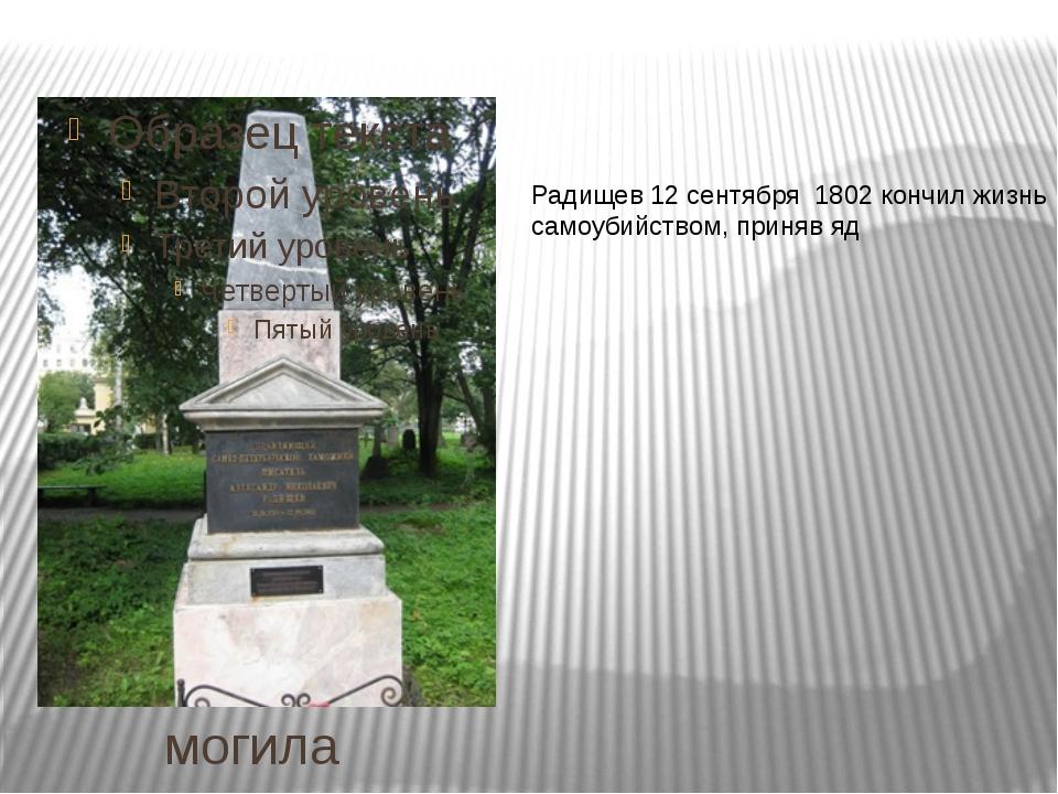 могила Радищев 12 сентября 1802 кончил жизнь самоубийством, приняв яд