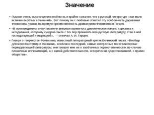 Значение Пушкин очень высоко ценил весёлость и крайне сожалел, что в русской