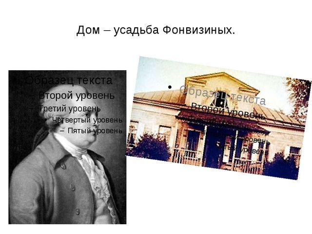 Дом – усадьба Фонвизиных.
