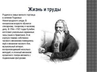 Жизнь и труды Родился в семье мелкого торговца в селении Подновье Нижегородск
