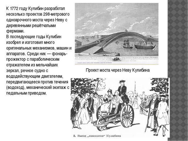 К 1772 году Кулибин разработал несколько проектов 298-метрового одноарочного...