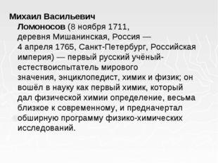Михаил Васильевич Ломоносов(8ноября1711, деревняМишанинская,Россия— 4а